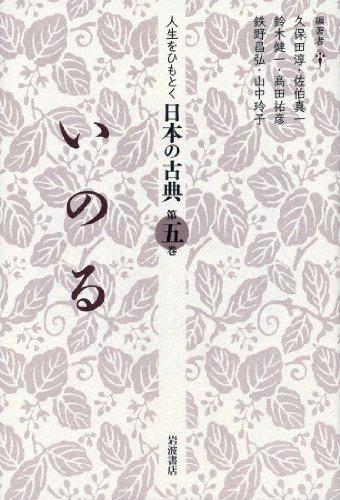 いのる (人生をひもとく 日本の古典 第五巻)の詳細を見る