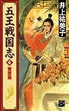 五王戦国志4 黄塵篇 (C★NOVELSファンタジア)