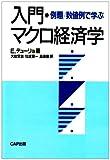 入門・マクロ経済学―例題・数値例で学ぶ 画像