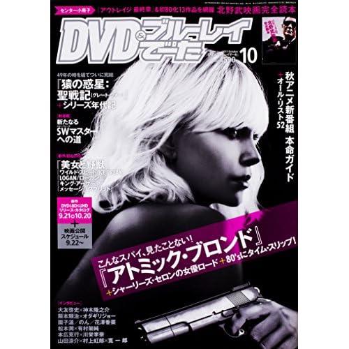 DVD&ブルーレイでーた 2017年10月号