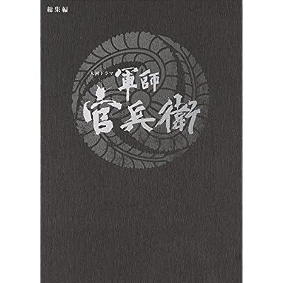 大河ドラマ 軍師官兵衛 総集編 [Blu-ray]