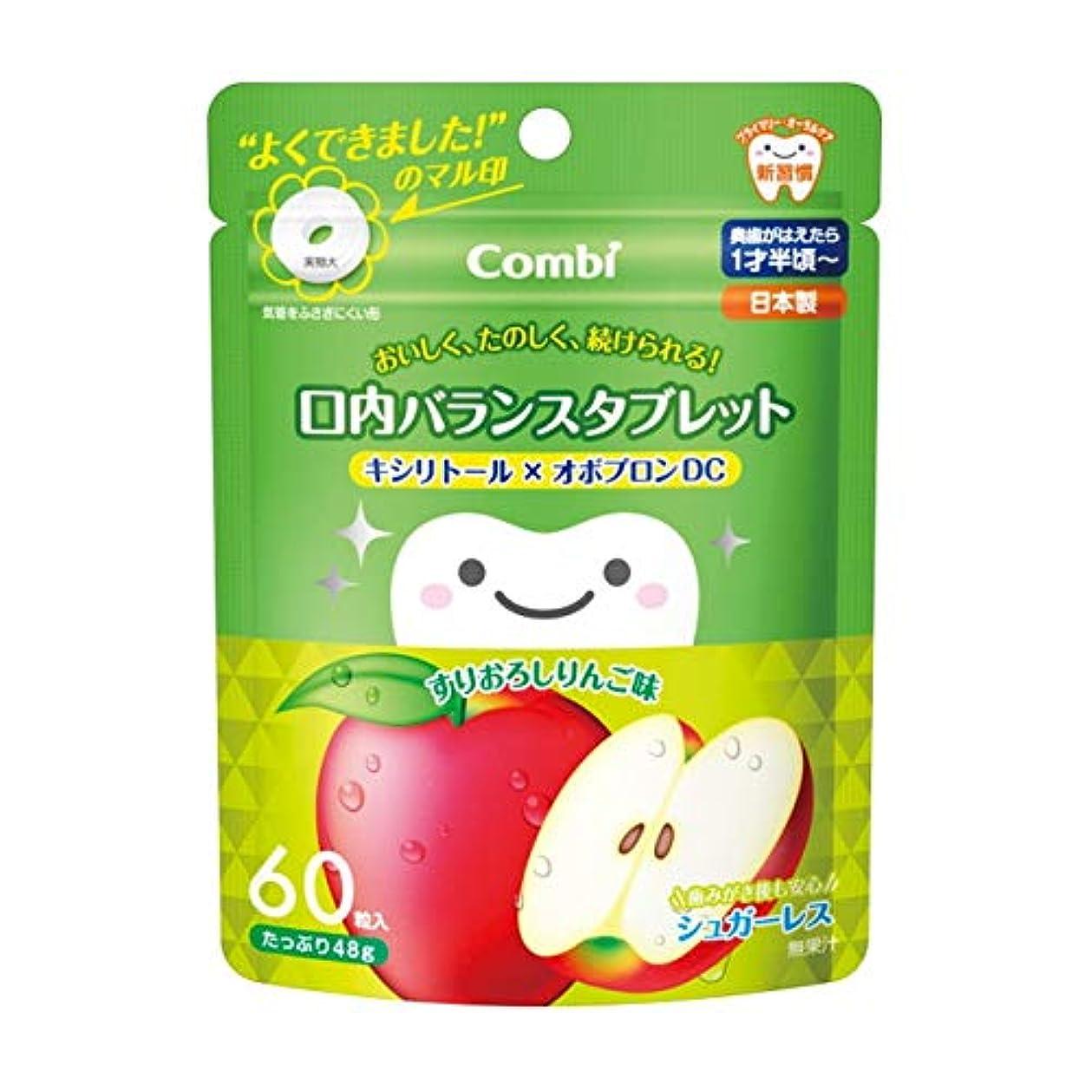 減少また明日ねポジティブテテオ 口内バランスタブレット(りんご) 60粒