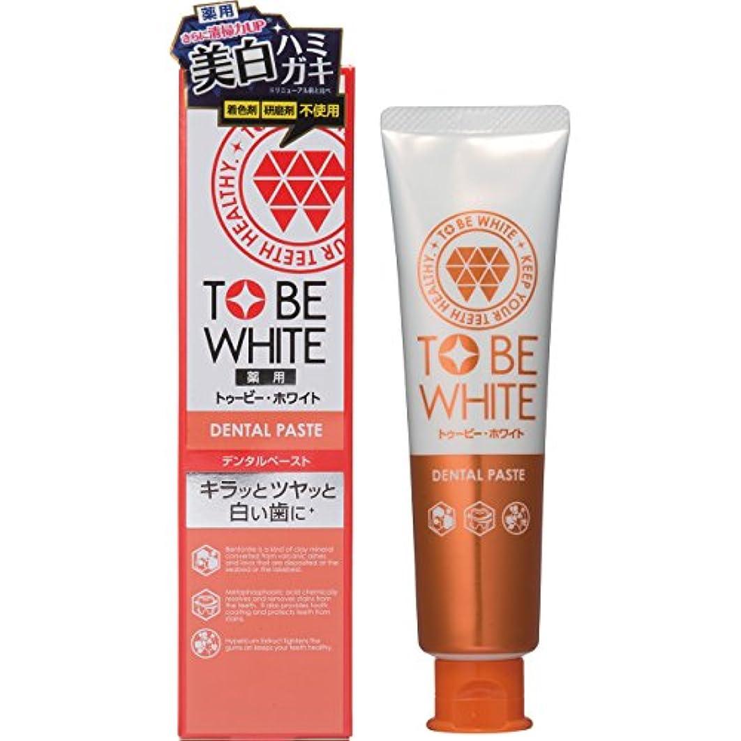 トゥービー?ホワイト 薬用 ホワイトニング ハミガキ粉 100g【医薬部外品】