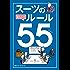 スーツの正しい!ルール55 (朝日新聞出版)