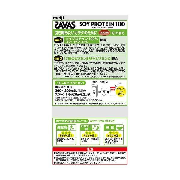 明治 ザバス ソイプロテイン100 ココア味【...の紹介画像2
