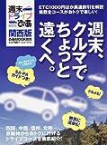 週末ドライブぴあ 関西版—週末、クルマでちょっと遠くへ。 (ぴあMOOK関西)