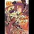 ブラック・ブレット 02<ブラック・ブレット> (電撃コミックスNEXT)