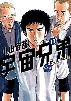 [小山宙哉]の宇宙兄弟 オールカラー版(11) (モーニングコミックス)