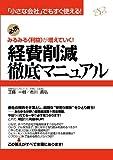 経費削減徹底マニュアル 【マニュアルシリーズ】