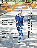 月刊ランナーズ2019年12月号 画像