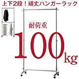 アパレルショップ御用達 プロ仕様の頑丈ハンガーラック (耐荷重100kg(幅115.5cm))