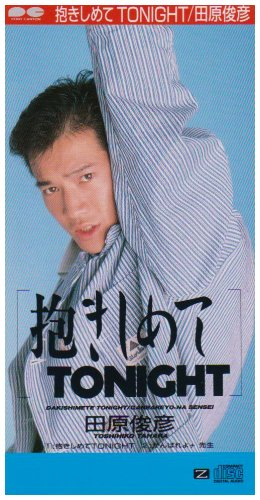 「抱きしめてTONIGHT」(田原俊彦)はカラオケで盛り上がる名曲!歌詞・振り付けを徹底解説!の画像
