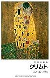 クリムト画集: 世紀末ウィーンの春と死 世界の絵画