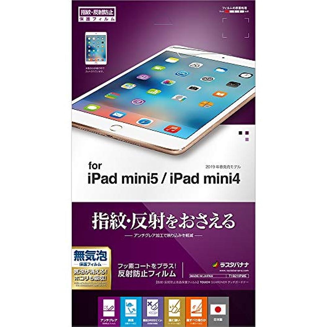 効果彫る洪水ラスタバナナ iPad mini5/4 平面保護 指紋?反射防止(アンチグレア) アイパッド ミニ (第5世代) 液晶保護フィルム T1821IPM5