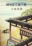 剣聖深草新十郎 (1960年)