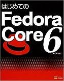 はじめてのFedora Core 6