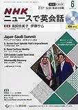 NHKテレビ&ラジオNHKニュースで英会話 2017年6月号 [雑誌] (NHKテキスト)