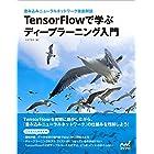 TensorFlowで学ぶディープラーニング入門 ~畳み込みニューラルネットワーク徹底解説~