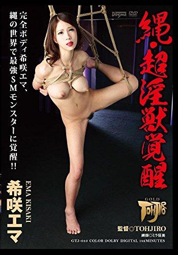 縄・超淫獣覚醒 希咲エマ [DVD]