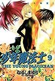 少年魔法士(9) (ウィングス・コミックス)