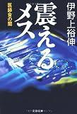 震えるメス 医師会の闇 (文春文庫)