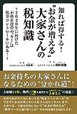 椙田拓也 (著), 曾我隆二 (監修)出版年月: 2018/5/30新品: ¥ 1,674ポイント:16pt (1%)