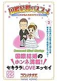 国際結婚のススメ プチデザ(2) これが私たちのラブライフ (デザートコミックス)