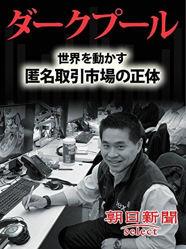 ダークプール 世界を動かす匿名取引市場の正体 (朝日新聞デジタルSELECT)