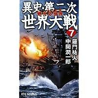 異史・第二次世界大戦〈7〉燃える世界 (RYU NOVELS)