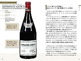 高いワイン ――知っておくと一目置かれる 教養としての一流ワイン 画像
