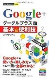 今すぐ使えるかんたんmini グーグルプラスGoogle+基本&便利技