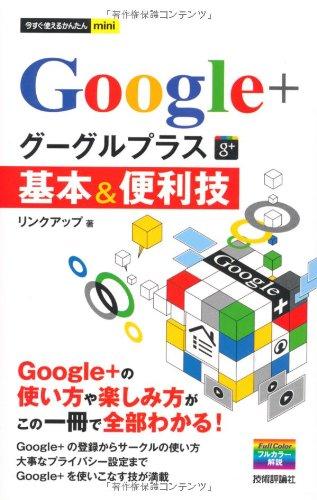 今すぐ使えるかんたんmini グーグルプラスGoogle+基本&便利技の詳細を見る