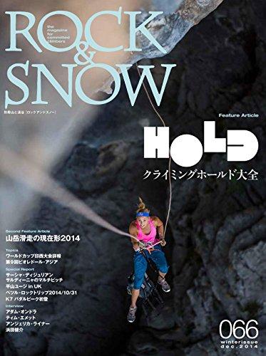 ROCK & SNOW 066 ホールド大全