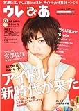 ウレぴあ 2013年 Spring (2013年5月号)