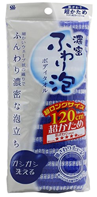 ワイズ 濃密ふわり泡 ボディタオル 超かため BZ-039