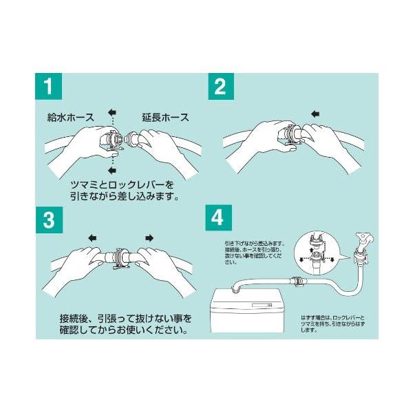 自動洗濯機給水延長ホース 2m PT17-2-2の紹介画像5