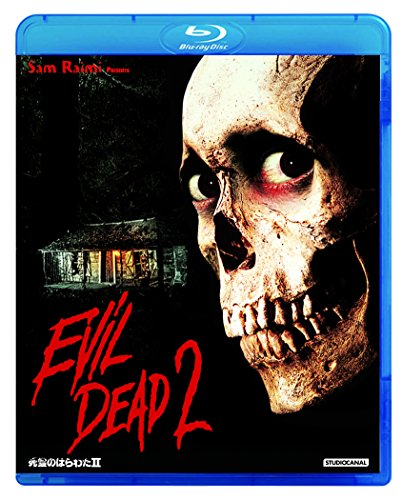 死霊のはらわたII[Blu-ray/ブルーレイ]