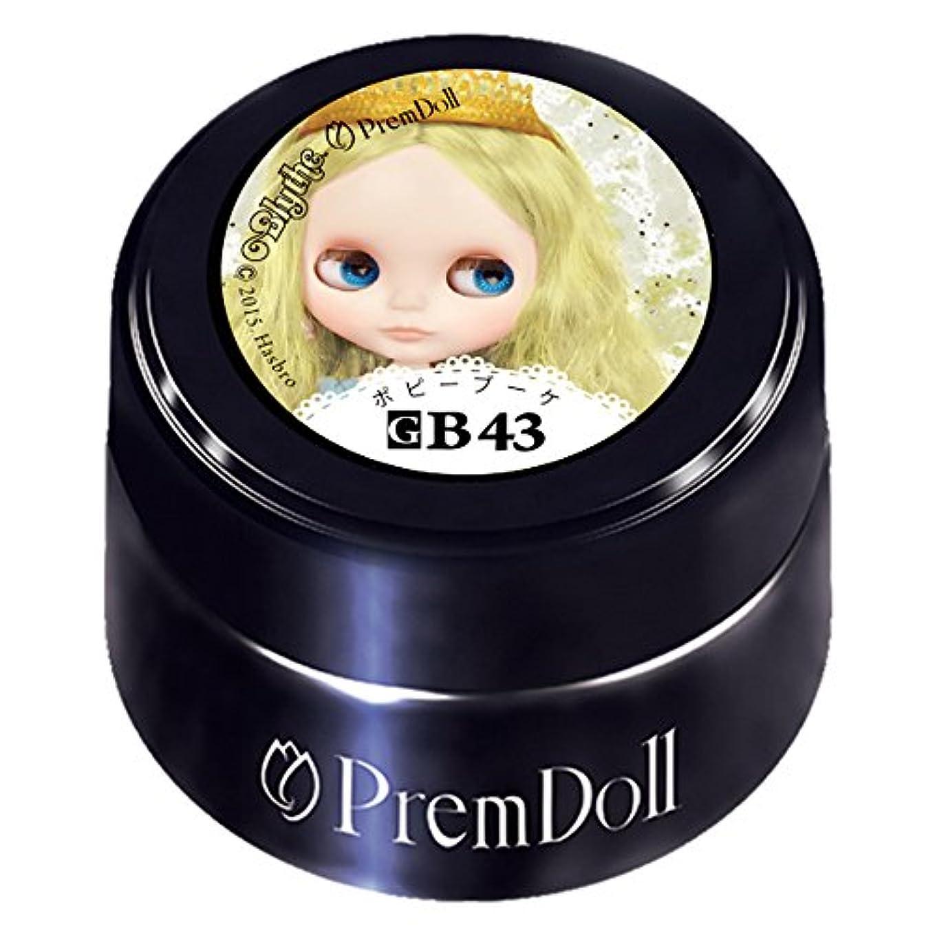 レモンバースコミットプリムドール ポピーブーケ 3g DOLL-B43