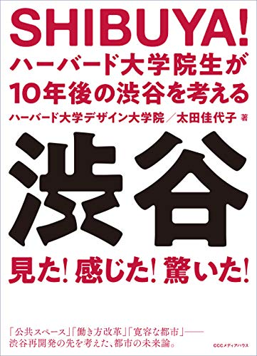 SHIBUYA!  ハーバード大学院生が10年後の渋谷を考える