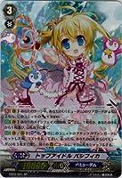 カードファイト!!ヴァンガード/綺羅の歌姫 EB06/S01 エターナルアイドル パシフィカ SP