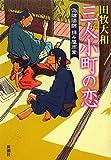 三人小町の恋―偽(いかさま)陰陽師 拝み屋雨堂
