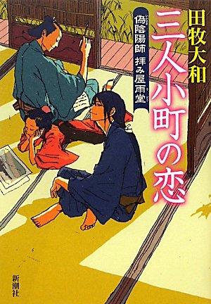 三人小町の恋―偽(いかさま)陰陽師 拝み屋雨堂の詳細を見る