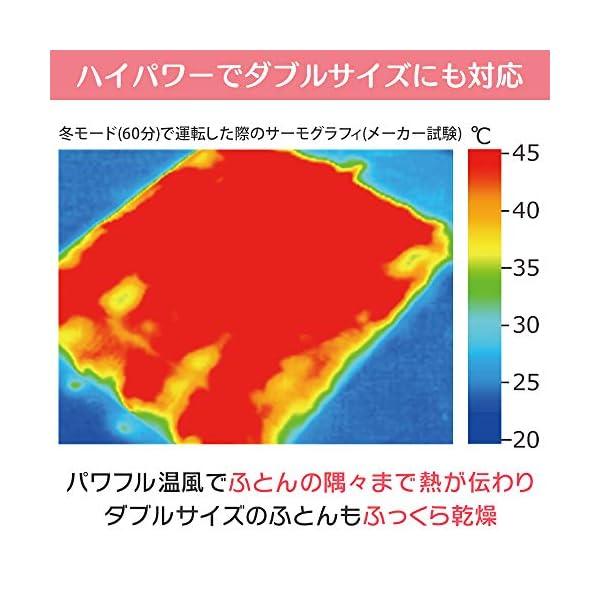 アイリスオーヤマ 布団乾燥機 カラリエ 温風機...の紹介画像5