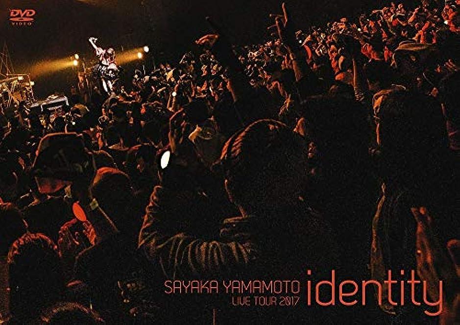 違反群れ告発者山本彩 LIVE TOUR 2017 ~identity~ [DVD]