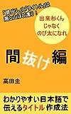 わかりやすい日本語で伝えるタイトル作成法 間抜け編