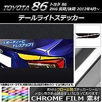 AP テールライトステッカー クローム調 トヨタ 86 ZN6 前期/後期 2012年04月~ シアン AP-CRM2166-CY 入数:1セット(4枚)
