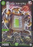 デュエルマスターズ新9弾/DMRP-09/S11/SR/スターダム・スタージアム