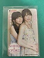 日向坂46 加藤史帆 斎藤京子 図書カード