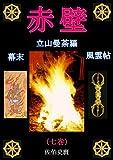 赤壁 立山曼荼羅 幕末風雲帖 (七巻)