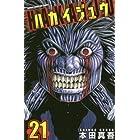ハカイジュウ 21 (少年チャンピオン・コミックス)